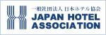 日本ホテル協会