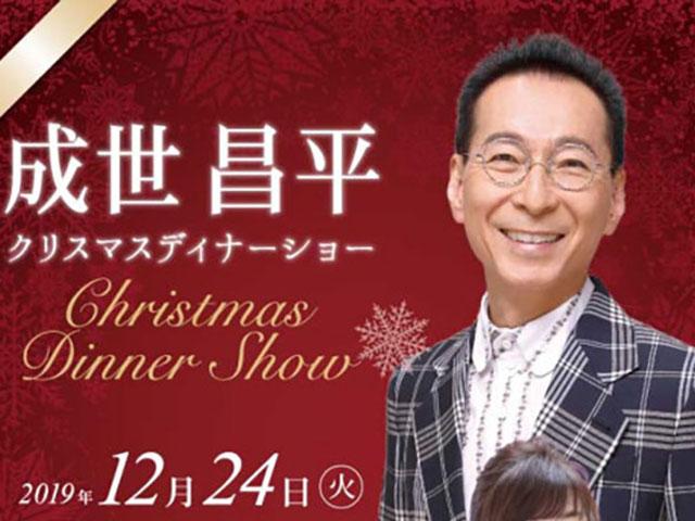 成世 昌平クリスマスディナーショー2019