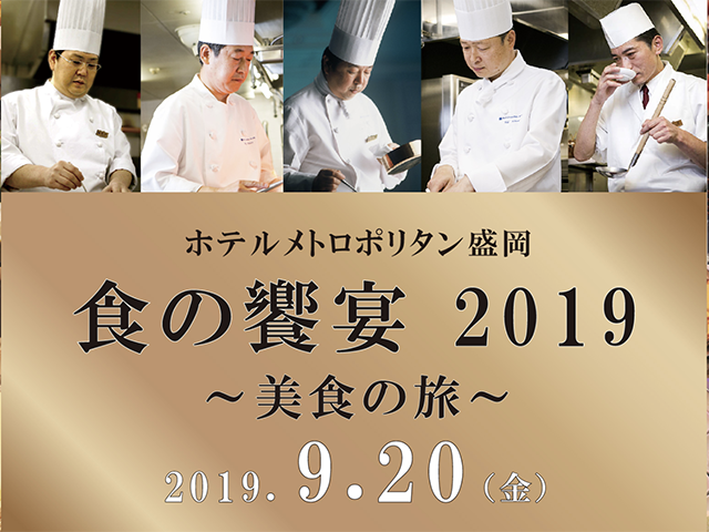 食の饗宴2019~美食の旅~