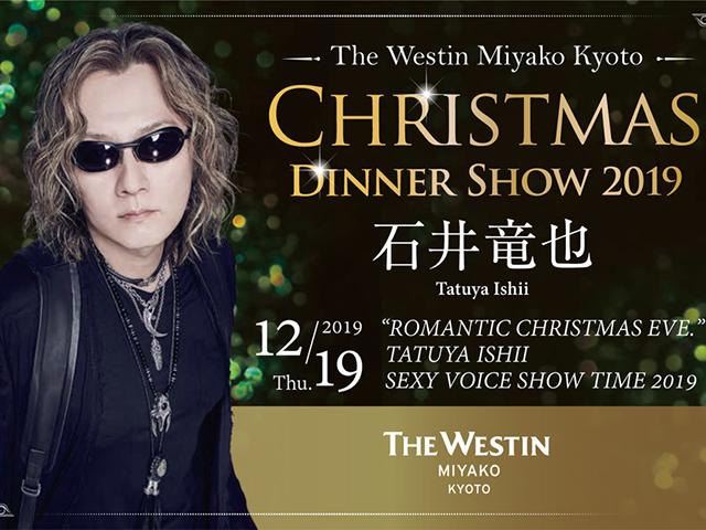 石井竜也クリスマスディナーショー