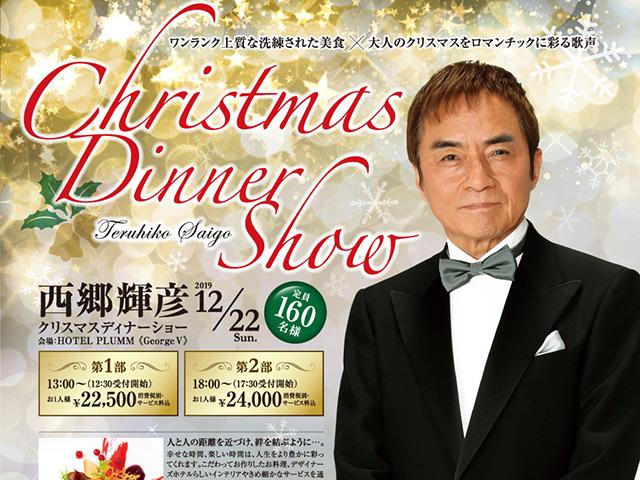西郷輝彦クリスマスディナーショー