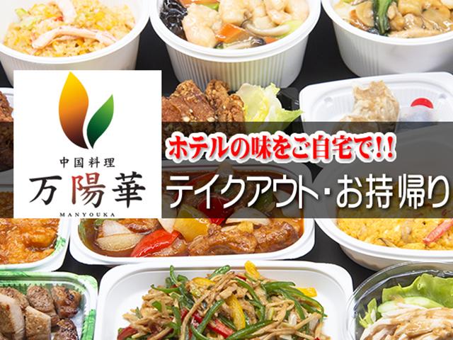 【テイクアウト料理】中国料理「万陽華」のお料理をお値打ちにご自宅で