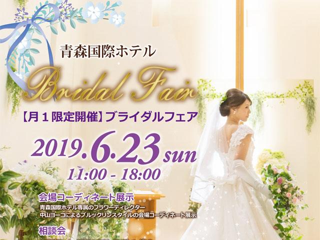 【月1限定開催】ブライダルフェア