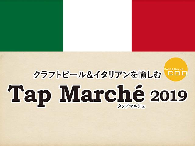 """クラフトビール&イタリアンを愉しむ""""Tap Marché 2019"""""""