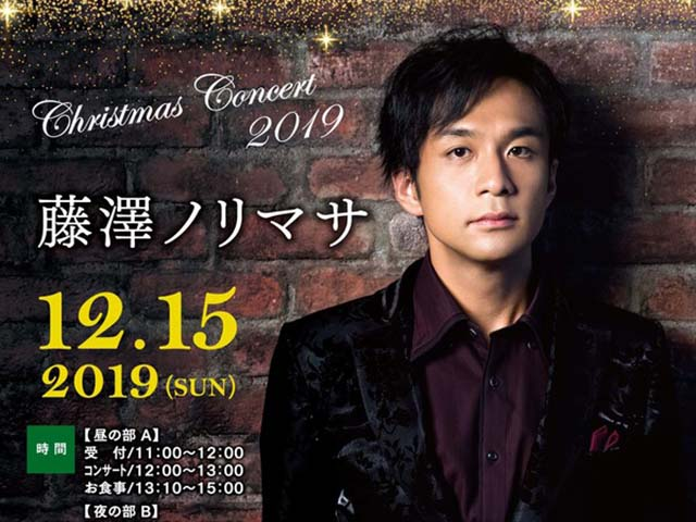 藤澤ノリマサ クリスマスコンサート2019