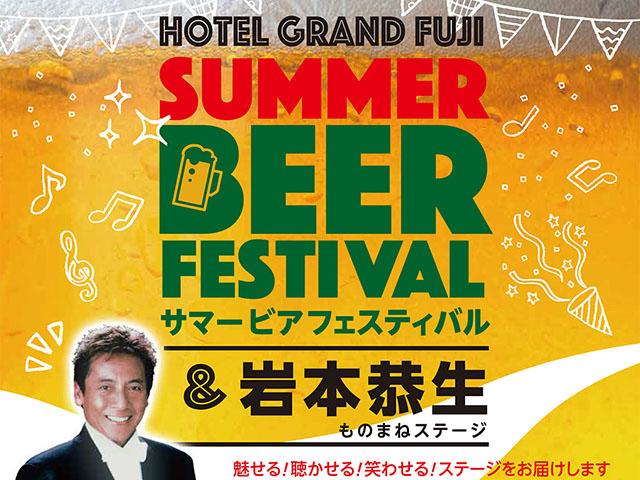 サマービアフェスティバル&岩本恭生ものまねステージ