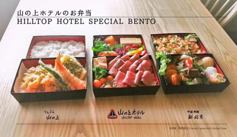 【期間限定テイクアウト】「山の上ホテルのお弁当」