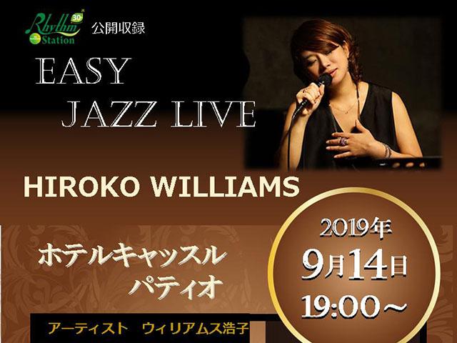 ウィリアムス浩子easy JAZZ Live