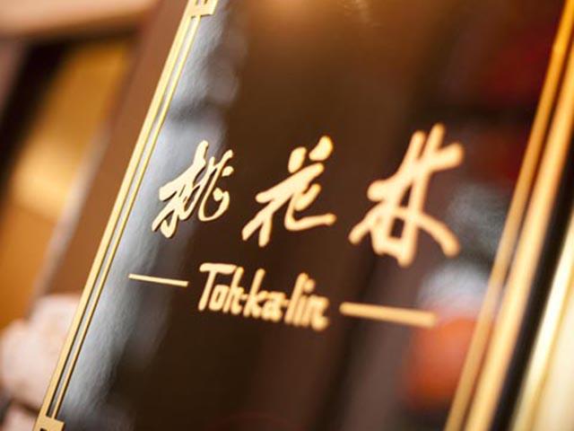 中国料理セミナー 桃花林の「虎ノ巻」