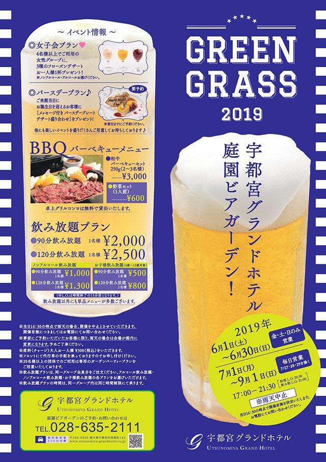 庭園ビアガーデン GREEN GRASS 2019