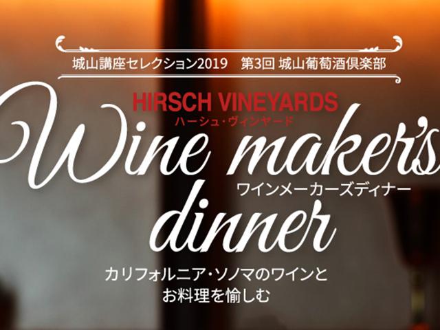 城山葡萄酒倶楽部 Wine maker's dinner