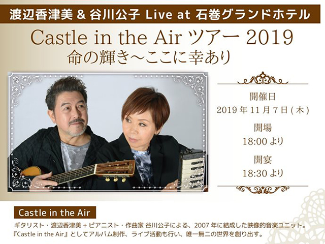 Castle in the Air ツアー2019