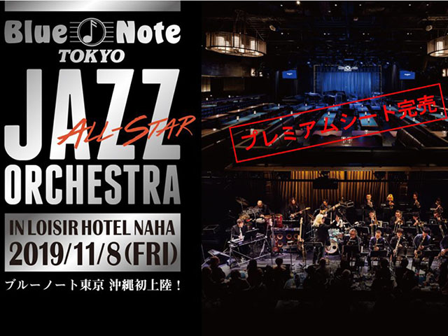 Blue Note TOKYO JAZZ ORCHESTRA IN LOISIR HOTEL NAHA