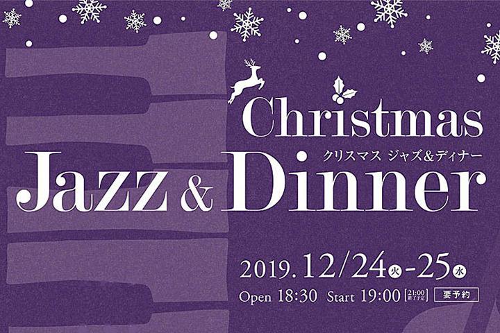 クリスマス JAZZ & DINNER