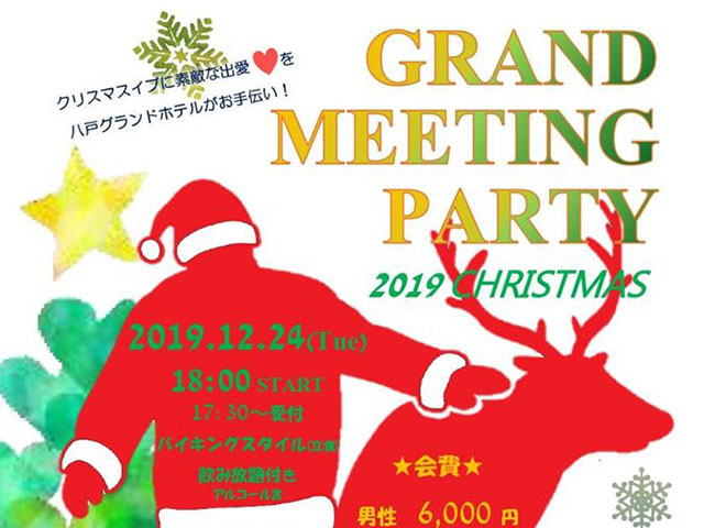GRAND Meeting PARTY 2019 Christmas