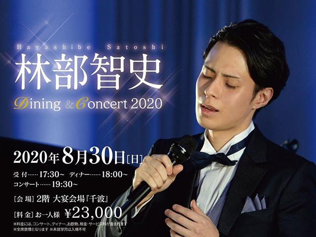林部智史 Dining & Concert 2020