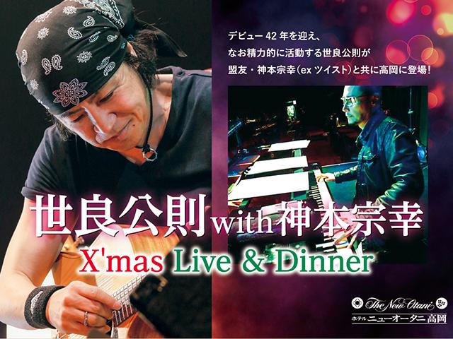 世良公則 with 神本宗幸 X'mas Live & Dinner