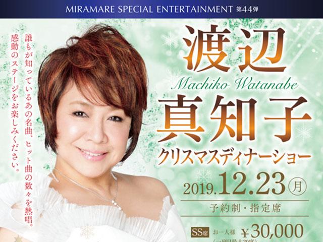 渡辺真知子クリスマスディナーショー