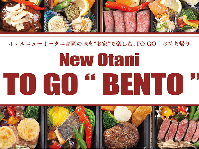 "【TO GO""BENTO""】テイクアウトのご案内"