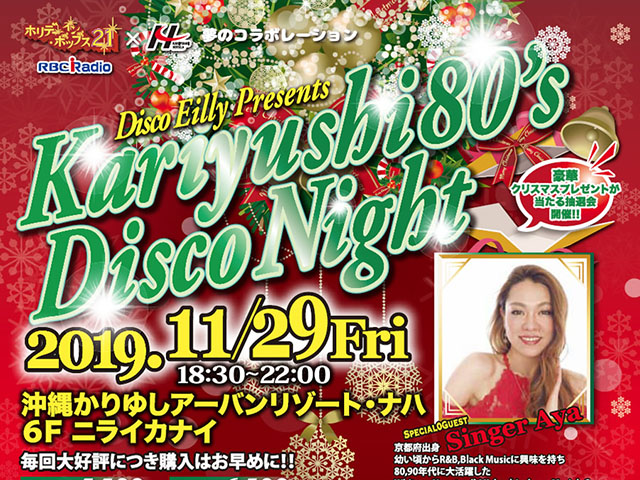 かりゆし80's Disco Night