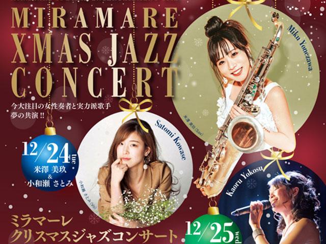 ミラマーレ クリスマスジャズコンサート