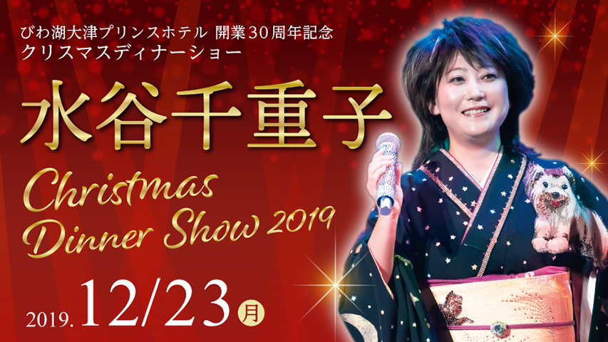 水谷千重子 クリスマスディナーショー