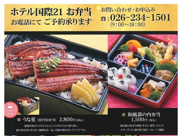 【期間限定】ホテル弁当デリバリー/テイクアウト