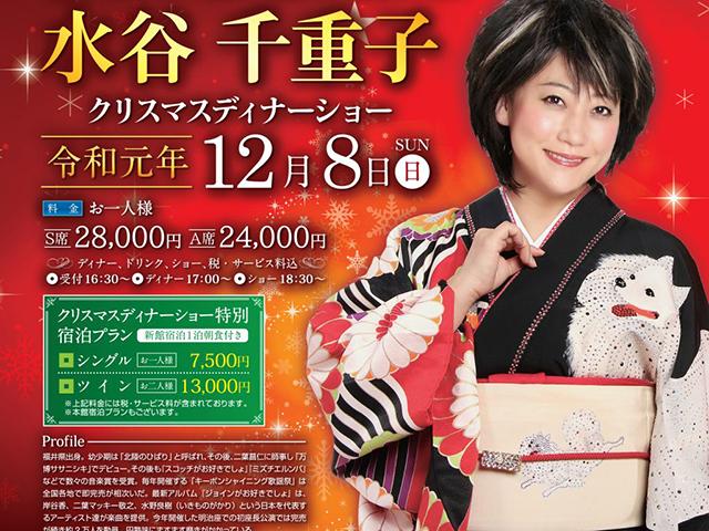 水谷千重子クリスマスディナーショー
