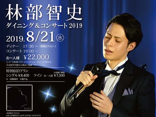 林部智史 Dining & Concert 2019