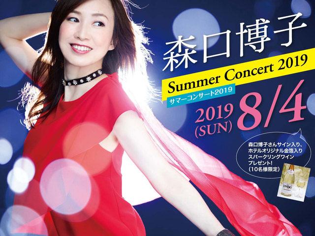 森口博子サマーコンサート2019