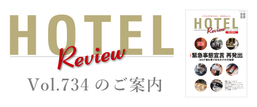 HOTEL Review Vol.734のご案内