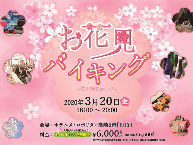 お花見バイキング~桜を観るかい?~