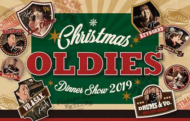 クリスマス オールディーズ ディナーショー 2019