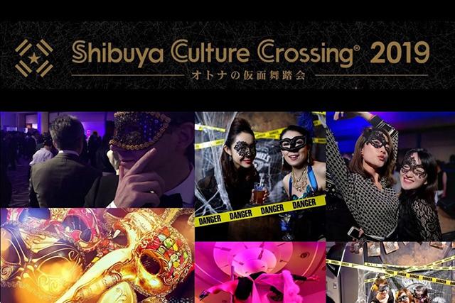 オトナの仮面舞踏会2019