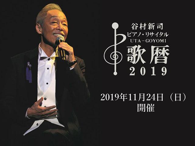 谷村新司 ピアノリサイタル 「歌暦」2019