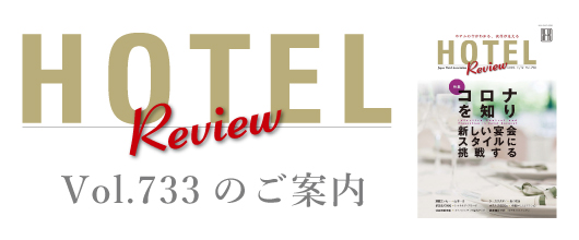 HOTEL Review Vol.733のご案内