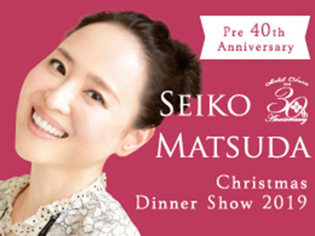 松田聖子クリスマスディナーショー2019