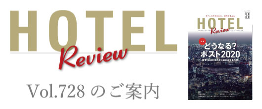HOTEL Review Vol.728のご案内